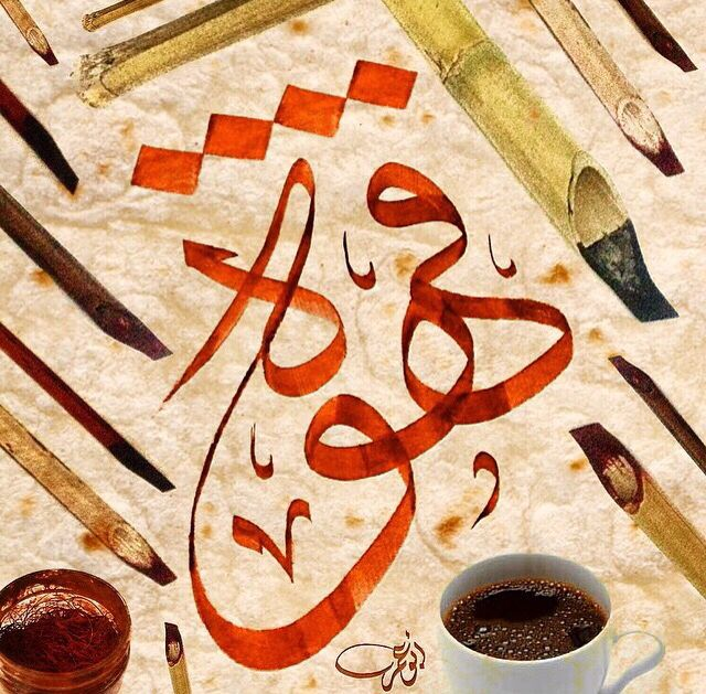Arabic Calligraphy Which Stands For The Word Coffee In Arabic And Persian Language Pronounced Qahve Or Ahve T Coffee Art Print Islamic Art Writing Art