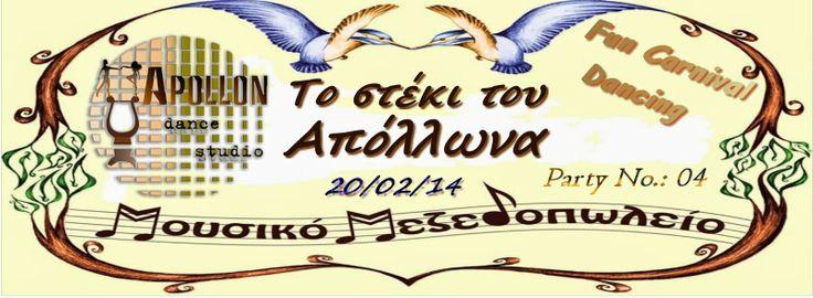 Apollon dance studio...: Fun Carnival Dancing 2014 - Το στέκι του Απόλλωνα ...