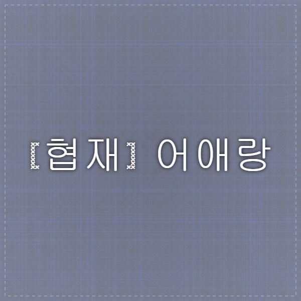 [협재] 어애랑