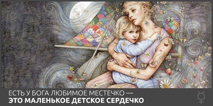ВОСПРИЯТИЕ МАТЕРИ РЕБЕНКОМ положение Луны в знаках Зодиака Взаимоотношения между родителями и детьми всегда волновали и будут волновать людей. В астрологии за отношения ребёнка с отцом отвечает Солнце. Совместимость матери и ребёнка показывает положение Луны. Задача отца зажечь Солнце своего отпрыска, научить ставить цели и показать методы их достижения. А мать должна удовлетворять физические и эмоциональные потребности ребёнка, создавать комфортные условия для формирования его внутреннего…