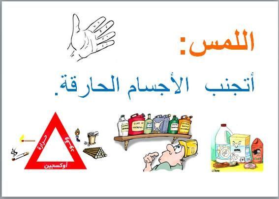 Pin On Langue Arabe