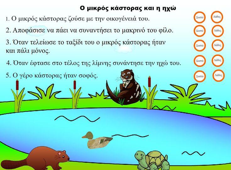 """Παιχνίδι με ερωτήσεις σωστού λάθους για το κείμενο """"Ο μικρός κάστορας και η ηχό"""" από το Ανθολόγιο Α΄- Β΄ τάξης ."""
