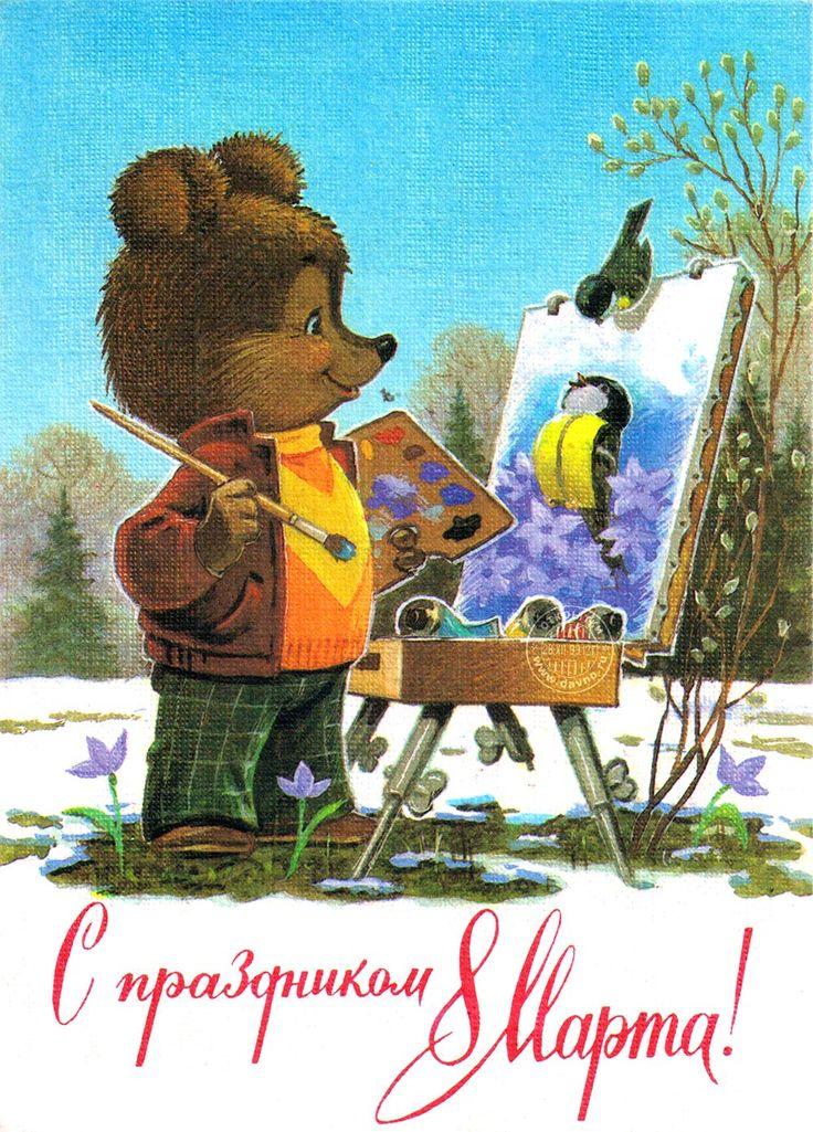 Советские открытки к марта, утро