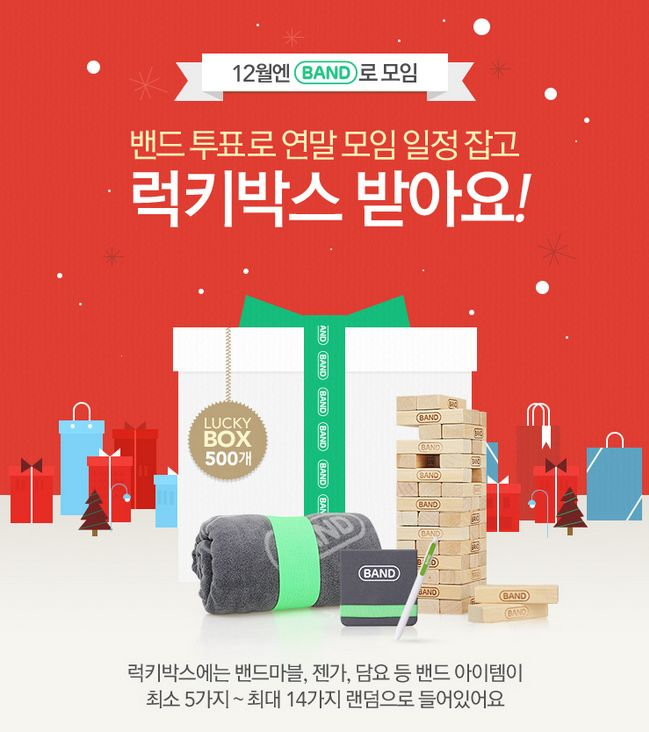 Naver Band 럭키박스 받아요! Gift promotion. winter & christmas style