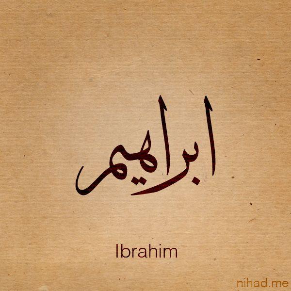 Image from http://fc08.deviantart.net/fs71/f/2012/103/4/b/ibrahim_name_by_nihadov-d4vzwcz.jpg.