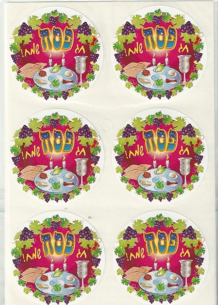 36 Hebrew Happy Passover Chag Pesach Sameach Stickers Judaica Jewish Holiday  #Iritart