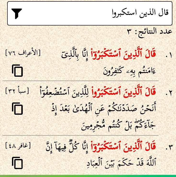 قال الذين استكبروا ثلاث مرات في القرآن قال الملأ الذين استكبروا مرتان في الأعراف الذين استكبروا خمس مرات في القرآن Math Math Equations