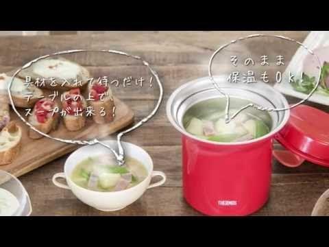 テーブルスープジャーレシピ | サーモス 魔法びんのパイオニア