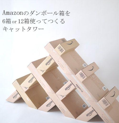 amazonのダンボール箱6箱or12箱でつくるキャットタワー【マゴクラ】ダンボールインテリア生活
