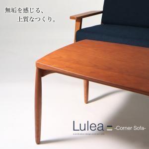 北欧デザイン木肘ソファ【Lulea】ルレオローテーブル