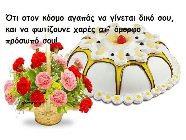giortazo.gr  ΕΥΧΕΣ ΓΕΝΕΘΛΙΩΝ ΜΕ ΕΙΚΟΝΕΣ  0b0098e4e16
