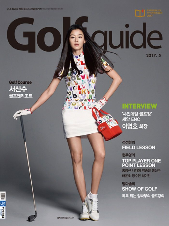 Golf Guide Korea Magazine May 2017 Jeon Ji Hyun Jun Ji Hyun cover