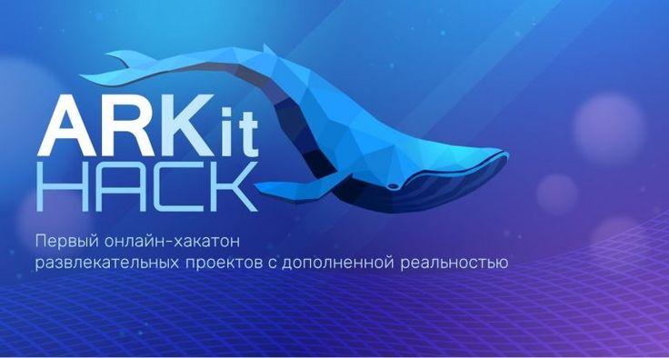 Хакатон ARKit Hack нацелен на разработчиков дополненной реальности для iPhone и iPad  Открылся приём заявок на ARKit Hack — онлайн-хакатон funtech-проектов, созданных на платформе дополненной реальности Apple ARKit. Разработчики могут предложить свои проекты на конкурс до 25 августа. Организаторами хакатона выступают ассоциация дополненной и виртуальной реальности AVRA совместно с FunCubator и Unity.  Apple представила ARKit в июне 2017 года, и всего за пару месяцев он стал самым популярным…