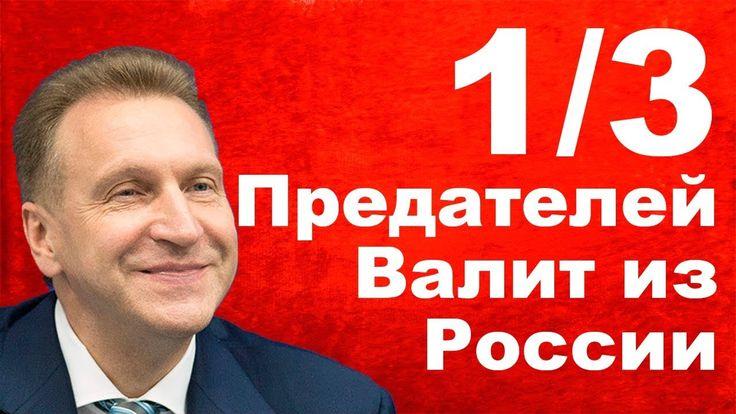 Треть Предателей России бегут на Запад. Шувалов возглавит этот марафон - 21.04.2018 - YouTube