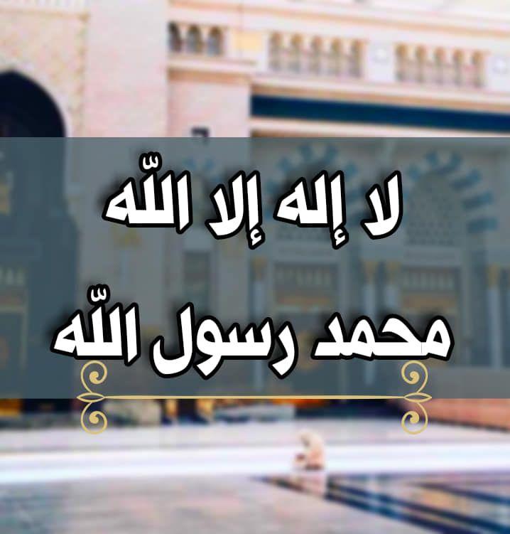 لا اله الا الله محمد رسول الله Islamic Art Pattern Happy Islamic New Year Wall Stickers Islamic