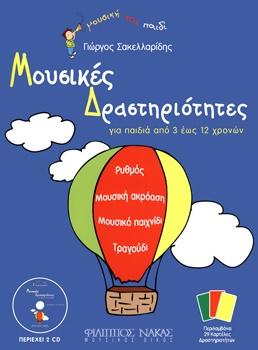 Μουσικές δραστηριότητες για παιδιά από 3 έως 12 χρονών @Wendy Felts Werley-Williams.nakas.gr