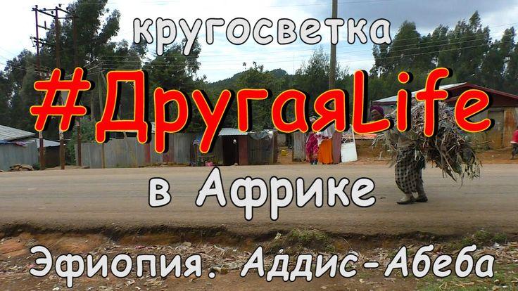 Африка ч1. Эфиопия. Аддис Абеба  l #ДругаяLife