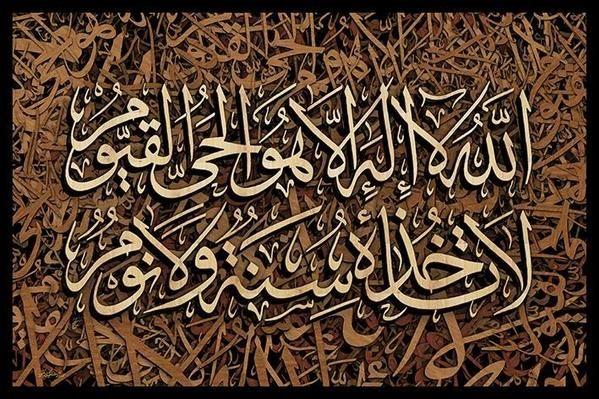 الحي القيوم Islamic Caligraphy Art Islamic Calligraphy Painting Islamic Art Calligraphy