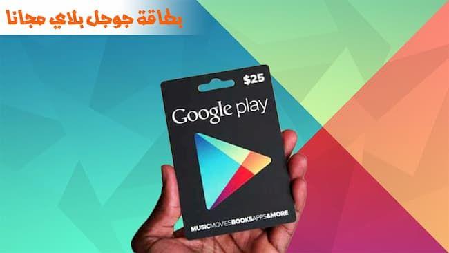 موقع يعطيك بطاقات جوجل بلاي مجاناً 2020 (محدث) | Google play codes ...