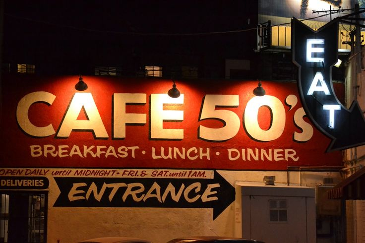 """Cafe 50's was started by Craig Martin who doesn't quite remember the 50's but he was born in them! Growing up on a military base in Germany Craig grew up listening to AFN Radio (Armed Forces Network) a radio station for U.S. Military and Civilians living in Europe. Late at night he would listen to an 'oldies music show' called """"Old Gold Retold"""" produced at the AFN Radio station in Frankfurt, Germany. After the oldies show, at midnight, AFN would play the Wolfman Jack Show!"""