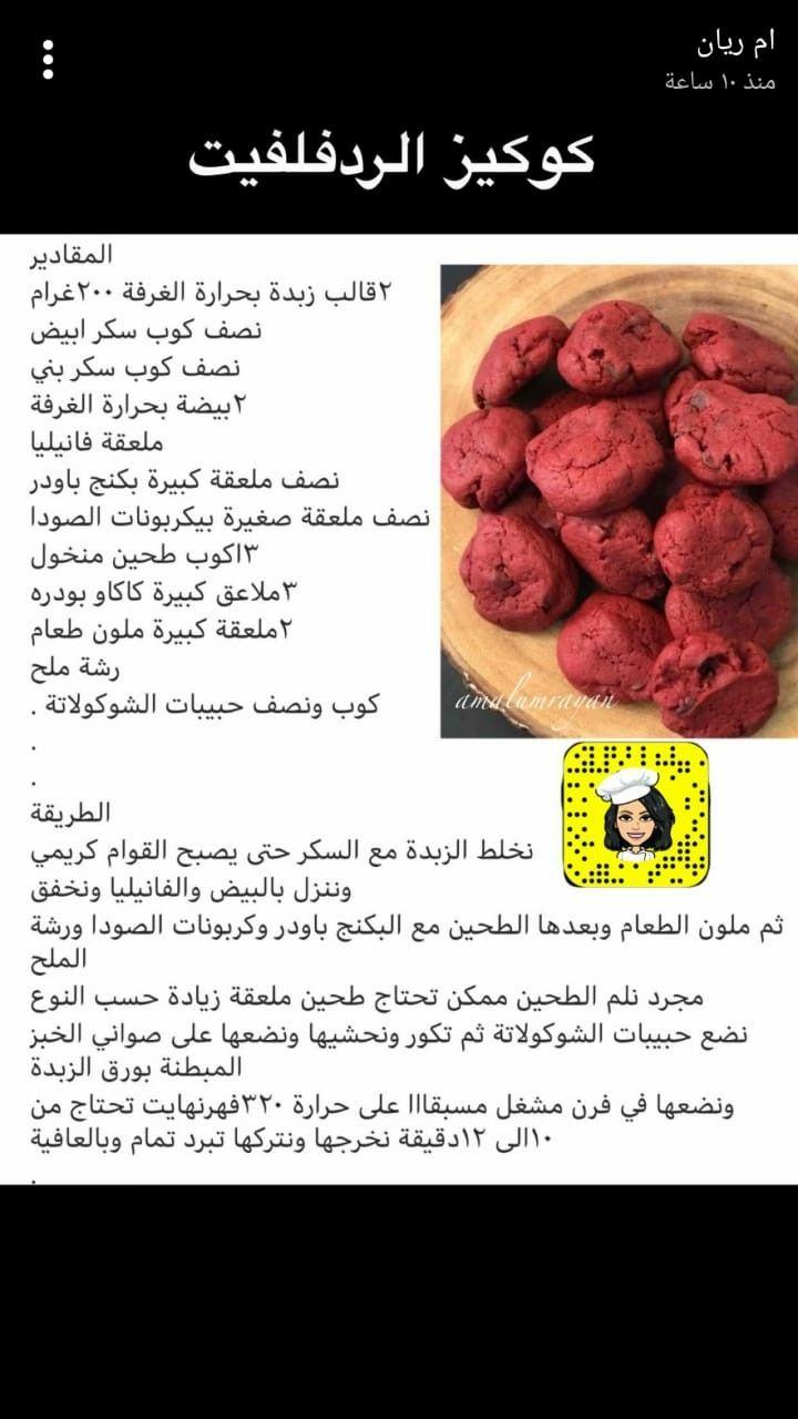 Pin By غسق الدجى On طبخ Food Raspberry Fruit