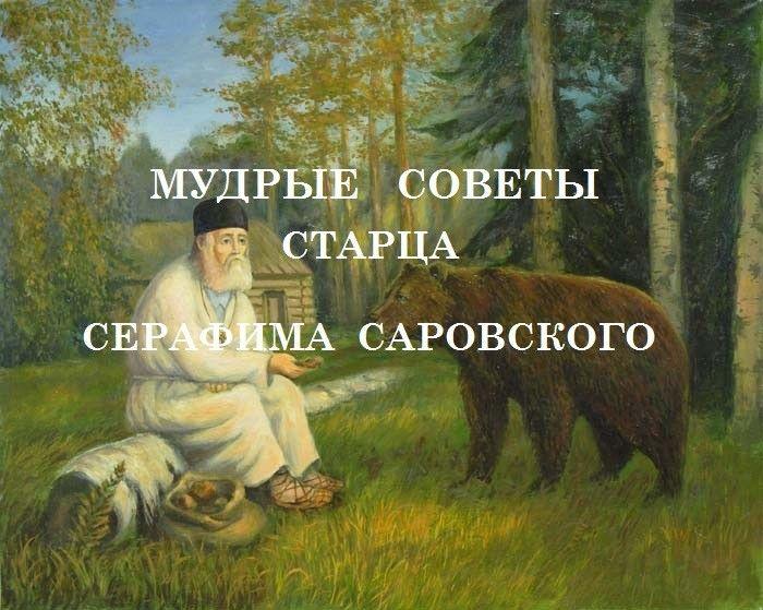 1. Пей там, где конь пьет. Конь плохой воды не будет пить никогда.  2. Стели постель там, где кошка укладывается.  3. Ешь фрукт, которого червяк коснулся.  4. Смело бери грибы на которые мошкара с…