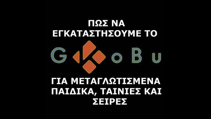 Kodi 17 - 17.6 Greek Tutorial - GKobu Greek Build - Για Μεταγλωτισμένα Π...