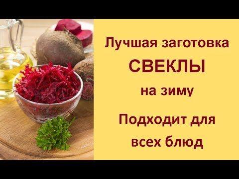 на зиму заготовки рецепты лучшие из свеклы