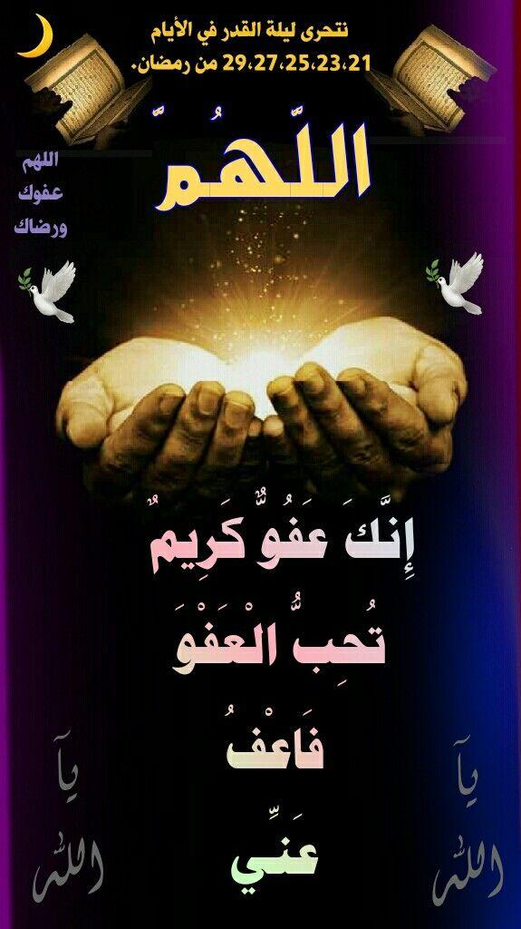 دعاء ليلة القدر اللهم إنك عفو كريم تحب العفو فاعف عنا Ramadan Kareem Bath Detox Ramadan