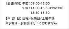 【診療時間】午前:09:00~12:00/午後:14:00~15:30(完全予約)、15:30~18:30 【休診日】日曜/祝祭日/土曜午後、※水曜は一般診療は行っておりません