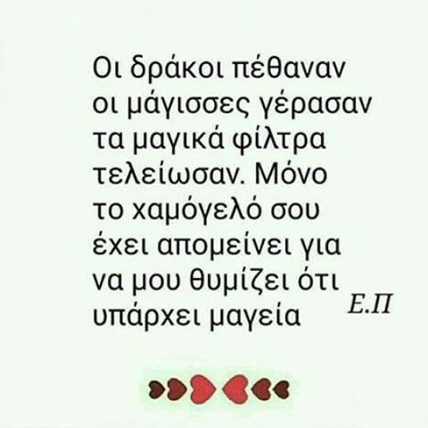 """3,926 """"Μου αρέσει!"""", 13 σχόλια - Greek Quotes (@_greekquotes) στο Instagram: """"Credits to:@elena_patzi """""""