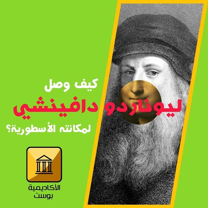 يوافق اليوم ذكرى ميلاد الرسام الأسطوري والمخترع والمعماري ليوناردو دافنشي المولود في 15 أبريل عام 1452 لكننا لا نحتفل اليوم بإنجازات Poster Art Movie Posters