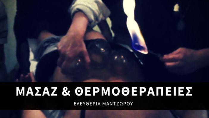 Μασάζ και θερμοθεραπείες - άρθρο της Ελευθερίας Μαντζώρου