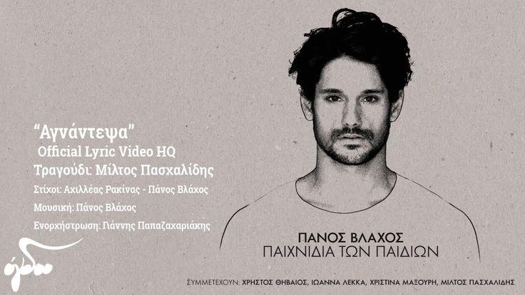 Μίλτος Πασχαλίδης - Αγνάντεψα (Official Audio Release HQ)