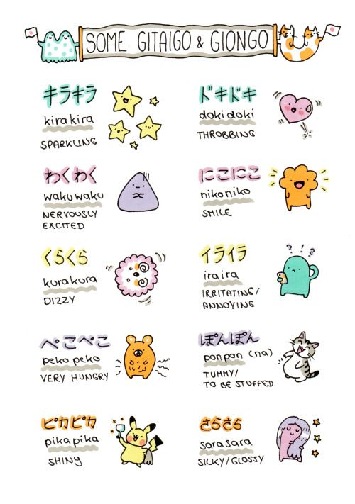 Illustration pikachu cute japan japanese kawaii doodle learning vocab copic dokidoki kirakira chi's sweet home japanese vocabulary onomatopoeia gitaigo giongo waku waku