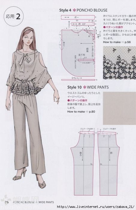 Poncho blouse and wide pants