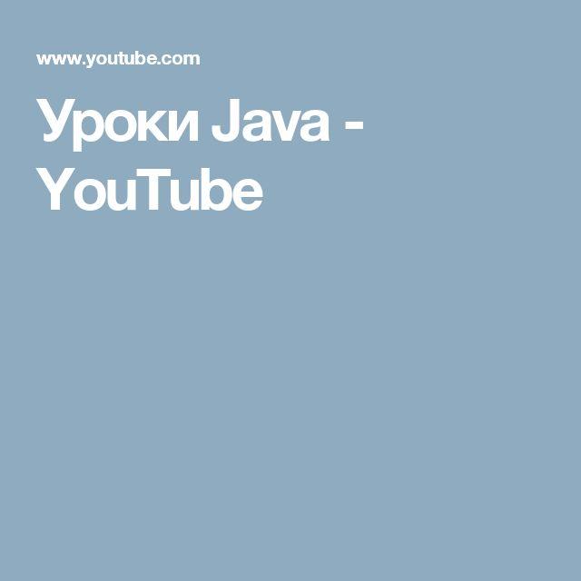 Уроки Java - YouTube