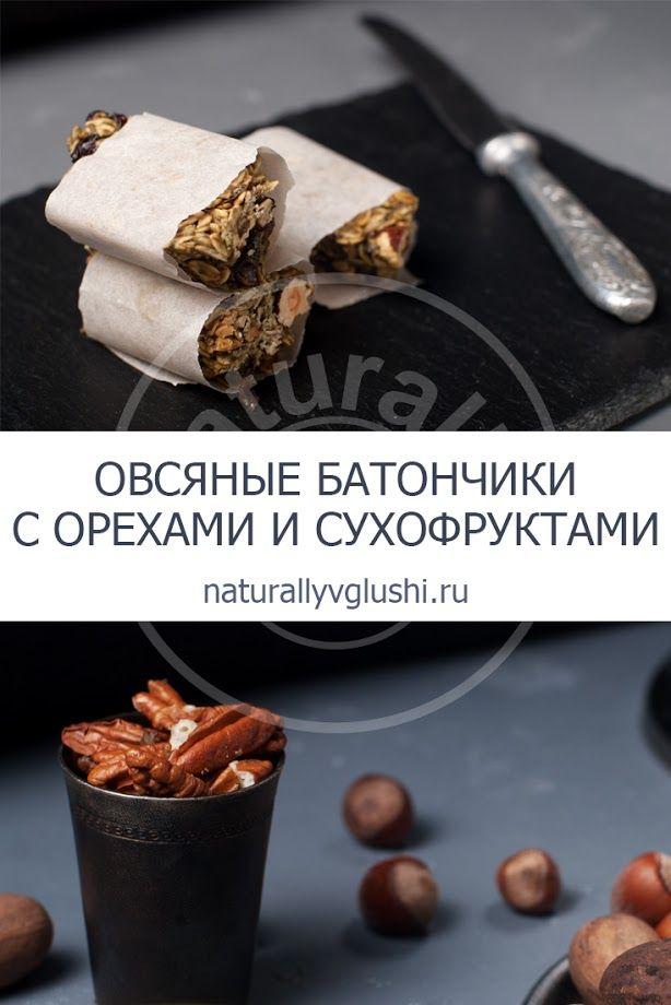 Овсяные батончики с орехами и сухофруктами