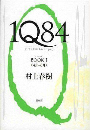 1Q84 BOOK 1 | 村上 春樹 | 本 | Amazon.co.jp