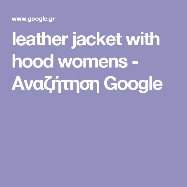 leather jacket with hood womens - Αναζήτηση Google