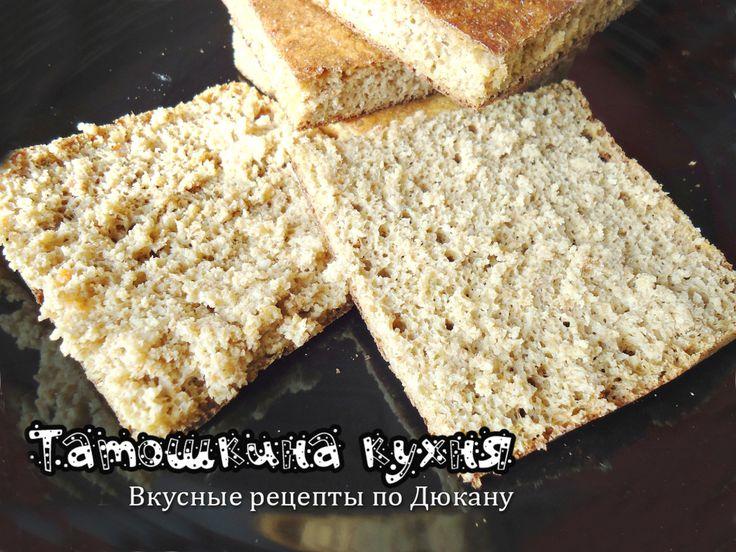 хлеб по дюкану, атака дюкан