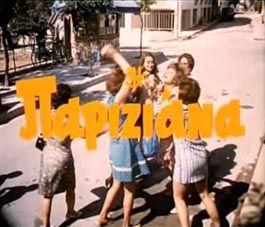Η ΠΑΡΙΖΙΑΝΑ (1969) Ρένα Βλαχοπούλου, Χρόνης Εξαρχάκος, Κώστας Καρράς, Έρρικα Μπρόγερ, Δημήτρης Καλλιβωκάς (Φίνος Φιλμ) Σενάριο-Σκηνοθεσία: Γιάννης Δαλιανίδης Μουσική: Μίμης Πλέσσας (Γιάννης Πουλόπουλος, Μαρινέλλα)