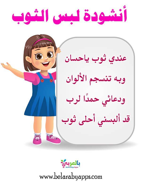 اناشيد وحدة الملبس رياض اطفال انشودة عن الملابس للروضة بالعربي نتعلم In 2021 Family Guy Guys Character
