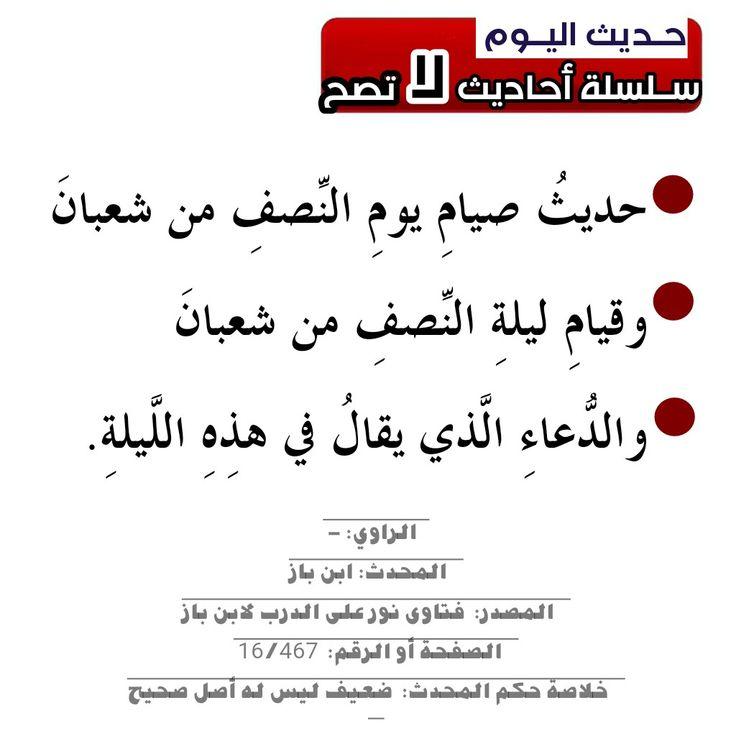 Pin By Marouane Lehimedi On صحيح البخاري ومسلم شرح الأحاديث في صفحة الفيس Math Arabic Calligraphy Math Equations