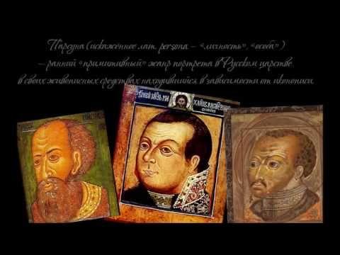 Первые русские портреты