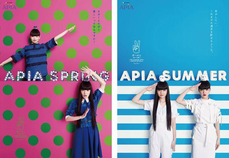 APIA 2015 SPRING / SUMMER