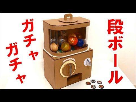 ダンボール工作、今度はガチャガチャバージョンをおじいちゃんが作ってくれました。 制作者のおじいちゃんに、仕組みを簡単に説明してもらいます。 段ボール工作 自動販売機バージョンはこちら↓ https://www.youtube.com/watch?v=Ibnd9HrcZ9U ==== ■アイカツ(Aikatsu)動...