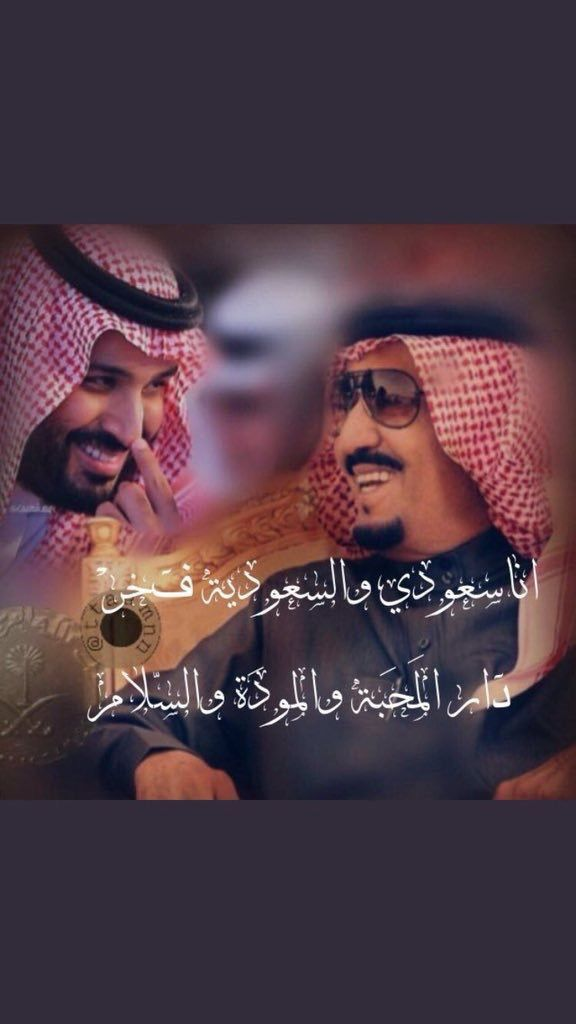 الوطن في قلوبنا King Salman Saudi Arabia Ksa Saudi Arabia Pretty Landscapes
