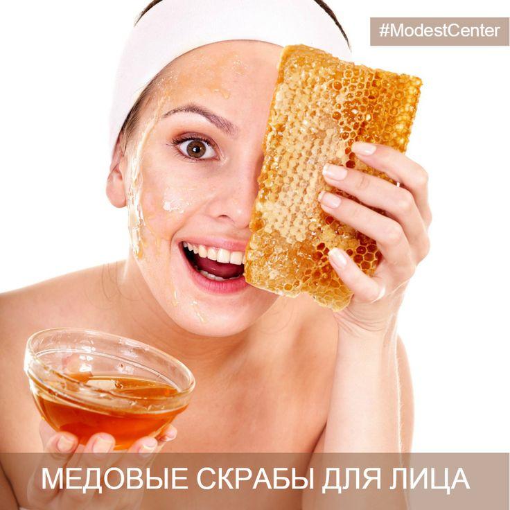 Скрабы с медом для сухого типа кожи:  Нанесите на кожу лица смесь из одной столовой ложки жидкого мёда, одной ложки смеси «Геркулес» и одной ложки свежего молока. После нанесения скраба промассируйте лицо мягкими круговыми движениями около минуты, после чего смойте теплой водой.  Вам понадобиться: одна столовая ложка качественного оливкового масла, одна чайная ложечка меда, чайная ложечка сахара и масло из виноградных косточек. Смешайте сахарный песок, масло и мёд. После этого добавьте пять…
