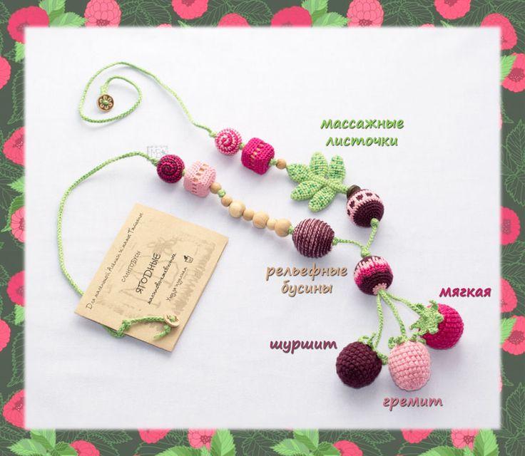 """Слингобусы """"Ягодные Малиново-ежевичные"""", можжевеловые бусины, Авторская работа / Berry Nursing necklace """"Raspberry-Blackberry"""", juniper beads, The work of authorship"""